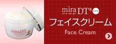 miraDT8(ミラ・ディーティーエイト)フェイスクリーム